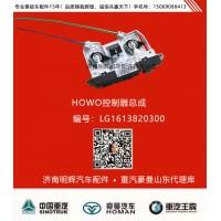 中国重汽豪沃轻卡配件豪沃轻卡配件控制器总成,重汽豪沃轻卡配件