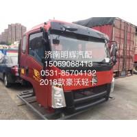 供应中国重汽豪沃轻卡2018款驾驶室总成,重汽豪沃轻卡配件