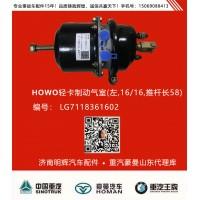 中国重汽豪沃轻卡配件制动气室,重汽HOWO轻卡配件