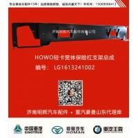 中国重汽豪沃轻卡配件宽体保险杠支架,重汽HOWO轻卡配件