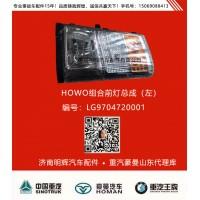 中国重汽豪沃轻卡配件组合前大灯,重汽HOWO轻卡配件