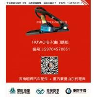中国重汽豪沃轻卡配件电子油门踏板,重汽HOWO轻卡配件