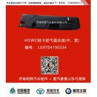 中国重汽豪沃轻卡配件进气道,重汽HOWO轻卡配件