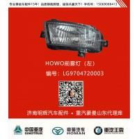 中国重汽豪沃轻卡配件左前雾灯,重汽HOWO轻卡配件