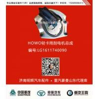 中国重汽豪沃轻卡配件雨刮电机总成,重汽HOWO轻卡配件