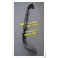 重汽豪沃T7H 金属保险杠总成-铁杠