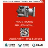 中国重汽豪沃轻卡配件制动总阀,重汽HOWO轻卡配件