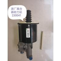 WG9725230041/7/重庆金华离合器助力缸