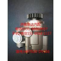 一汽青岛转向油泵、助力泵3407020-DV156