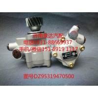 陕汽新M3000转向油泵、助力泵DZ95319470500