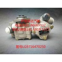 重汽轻卡配套转向油泵、助力泵LG9716470250
