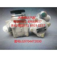 重汽轻卡配套转向油泵、助力泵LG9704472030