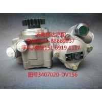 一汽青岛配套转向油泵、助力泵3407020-DV156