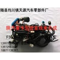 陕汽德龙X3000驾驶室电路线束总成 线路总成/