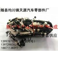 陕汽德龙F3000驾驶室线束生产厂家自卸车附加线