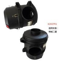 厂家直销K2437PU空滤总成汽车空气滤清器总成滤清器总成
