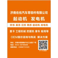 中国重汽起动机VG1560090007