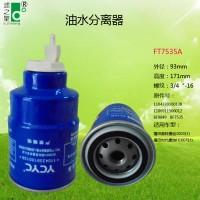油水分离器FT7535A  BF7535厂家直销