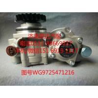 重汽豪沃转向油泵、助力泵WG9725471216