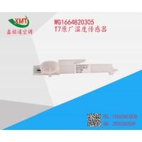 WG1664820305T7原厂温度传感器