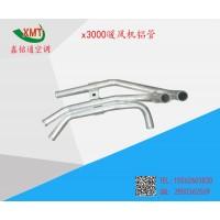 X3000暖风机铝管