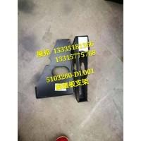 一汽解放J6P  脚踏板支架