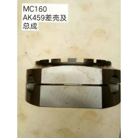 MC160 AK459差壳及总成