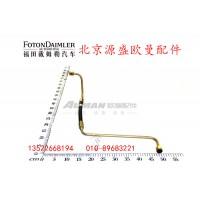 高压油管总成 H1340080013A0