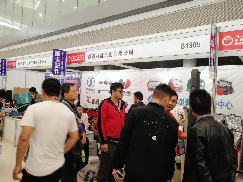 B1905陕西裕隆汽配有限公司