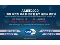 2020上海国际汽车底盘系统与制造工程技术展览会AMEE