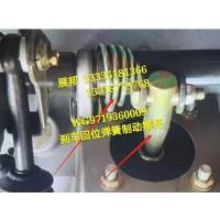 重汽豪沃T7H 刹车回位弹簧 制动推杆