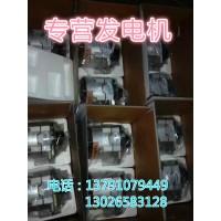 612630060039发电机徐工柳工临工龙工厦工山推