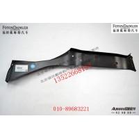 右上装饰板 FH4545010002A0
