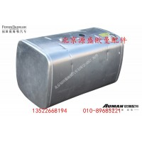 H4110020001A0燃油箱总成(450L铝合金方形)
