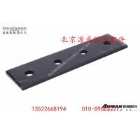 燃油箱托架垫板(8mm)H4110090061A0