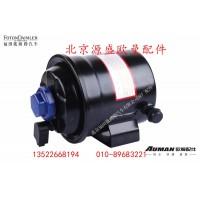H4340040001A0转向油罐总成