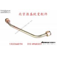 H4340080009A0转向器高压钢管总成