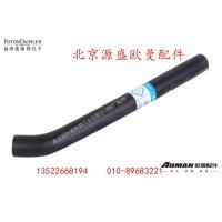 H4340090002A0转向器吸油软管总成