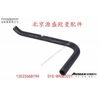 H4340090003A0转向器吸油软管总成