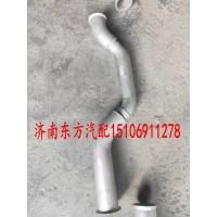 WG9525540278前置排气管 第一节