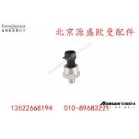 H4381070001A0气压传感器
