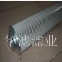 汽轮机组液压滤芯LXY96*339/20