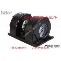 H4811010005A0L2036A暖风电机