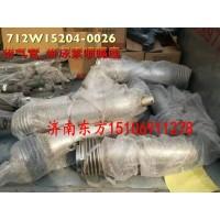 712W15204-0026排气管、绕行软管-带尿