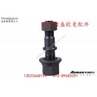 前桥车轮螺栓QT65BQ0-3103003
