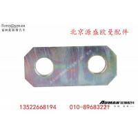 限位板 ZL6.5Q1-3501006
