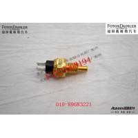 环境温度传感器 ST752030026