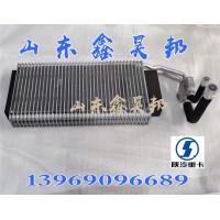 DZ13241821111德龙F3000空调蒸发器芯体蒸发箱