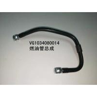 燃油管总成  VG1034080014