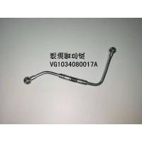 燃油管总成  VG1034080017A